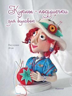 Книга «Текстильные куклы. Скульптурная техника. Интерьерные модели» Тереза Като - купить на OZON.ru книгу Fanciful Cloth Dolls: From Tip of the Nose to Curly Toes: A Step-by-Step Visual Guide с быстрой доставкой | 978-5-91906-411-4