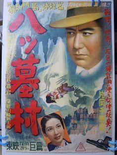 Japanese Film, Vintage Japanese, Vintage Movies, Film Poster, Movie Posters, Movie Tv, Mystery, Cinema, Animation