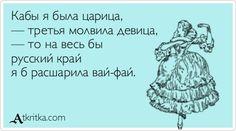 Кабы я была царица,  — третья молвила девица,  — то на весь бы  русский край  я б расшарила вай-фай.