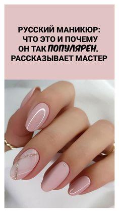 Fancy Nails Designs, Nail Art Designs Videos, Nail Designs, Chic Nails, Stylish Nails, Trendy Nails, Rose Nails, Pink Nails, Nails Now