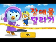 [HD] 뽀로로와 장애물 달리기#1 Hurdle race with Pororo 宝露露,Popolo, Пороро, ポロロ,เกาหลี