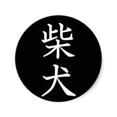How to write shiba inu in japanese