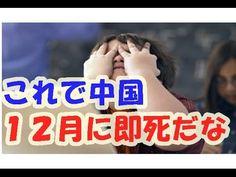【中国崩壊】アメリカが12月にドイツ・中国にとどめを刺すwww とんでもない経済崩壊で反日同盟丸ごと破綻計画!!!