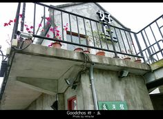 【ARTY LOOKOUT】[好丘]  藏身在信義區的文青秘密基地:四四南村Goodchos -- 好丘 // 官網: http://tw.streetvoice.com/users/goodchos/