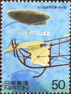 Japan - It's A Wonderful Rife: Historical Look At Japan's First Dirigibles