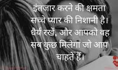 Lovequoteshindi : True Love Quotes in Hindi With Images, Love Shayari dp Heart Touching Love Quotes, Love Quotes In Hindi, Love Quotes For Her, Best Love Quotes, Breakup Stories, Love Story, Feelings, Words, Facebook