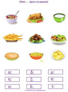 Δραστηριότητα για την εξάσκηση στη γραφοφωνημική αντιστοίχιση. Pineapple, Fruit, Kids, Food, Young Children, Boys, Pine Apple, Essen, Children