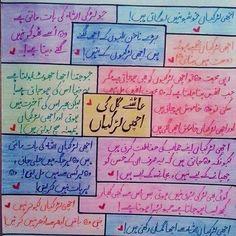 Jannat kay pattay novel Achi Larkiya Urdu Quotes, Poetry Quotes, Urdu Poetry, Quotations, Funny Quotes, Amazing Dp, True Feelings Quotes, Quotes From Novels, Urdu Novels