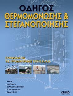 ΟΔΗΓΟΣ ΘΕΡΜΟΜΟΝΩΣΗΣ & ΣΤΕΓΑΝΟΠΟΙΗΣΗΣ Αρχίζοντας με μια κατατοπιστική παρουσίαση του περιεχομένου του Κανονισμού Ενεργειακής Αναβάθμισης Κτιρίων (Κ.Εν.Α.Κ.) στο βιβλίο αυτό περιγράφονται λεπτομερώς κατασκευαστικές λύσεις θερμομόνωσης και στεγανοποίησης, διαφόρων δομικών στοιχείων.  Επίσης αναλύονται οι ιδιότητες μονωτικών και στεγανοποιητικών υλικών όπως προκύπτουν και από τις απαιτήσεις που θέτει ο Κ.Εν.Α.Κ.