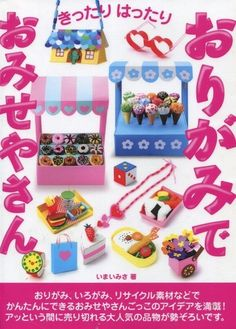 Let's Play a Keeping Shops with Origami - Japanese Paper Craft Pattern Book for Children - JapanLovelyCrafts