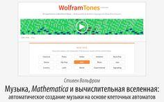"""[Перевод] Музыка, Mathematica и вычислительная вселенная: автоматическое создание музыки на основе клеточных автоматов    Перевод поста Стивена Вольфрама (Stephen Wolfram) """" Music, Mathematica, and the Computational Universe """" о замечательном ресурсе WolframTones , работа которого была недавно возобновлена на новой площадке Wolfram Cloud (сайт, созданный в 2005 г., был недоступен пару лет, так как использовал не поддерживаемые современными браузерами решения).    Выражаю огромную…"""