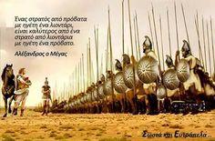 Καλημερες!!!! Philosophical Quotes, Greek History, Greek Culture, Thessaloniki, Greek Quotes, Navy Seals, Special Forces, Macedonia, Ancient Greece