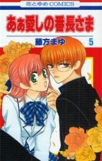 Hirayama Hayaka's parents got divorced, and now Hayaka and her mother are looking for a fresh start in a new town. To make life easier for her mother, Hayaka decides to abandon her private school days and enrolls in an i ... he class leader with her purity and determination to do the right thing…