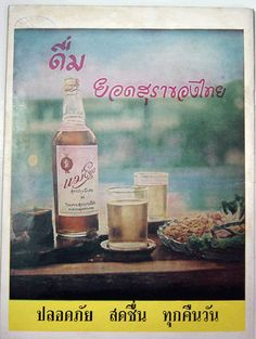 Siam, Thailand & Bangkok Old Photo Thread - Page 41 Restaurant Concept, Thai Restaurant, Bangkok, Old Photos, Vintage Photos, Thailand History, Prosecco Cocktails, Old Advertisements, Advertising