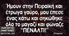 Greek Quotes, Laugh Out Loud, Funny Photos, Picture Video, Best Quotes, Cards Against Humanity, Humor, Sayings, Laughing