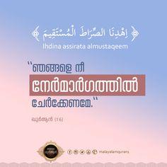 malayalam quran #islamic #posters