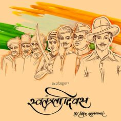This Independence Day in India. We have completed 71 years since we got the inde… This Independence Day in India. Poster On Independence Day, Independence Day Drawing, Happy Independence Day Images, 15 August Independence Day, Independence Day Wallpaper, Independence Day Special, Indian Independence Day, Indian Flag Wallpaper, Green Wallpaper