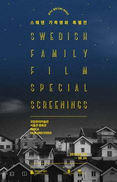 SwedenFamilyFilm : ORDINARY PEOPLE