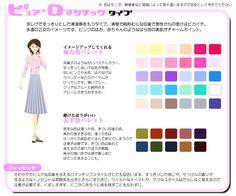 パーソナルカラー夏スモーキー Color Me Beautiful, Colourful Outfits, Fasion, Romantic, Colours, Pure Products, Elegant, Chic, Womens Fashion