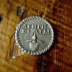 In 1705, Peter the Great, wishing to keep up with the styles in Europe, imposed a beard tax upon all those who wore either a beard or a moustache.  Those who paid the tax were required to carry a Beard Token.  This is a pewter replica of that original Beard Token from 1700's Russia.