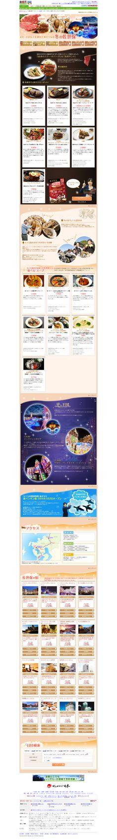 【旅頃】佐世保冬特集 綺麗 オレンジ 茶 http://travel.rakuten.co.jp/movement/nagasaki/201312/