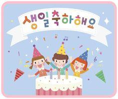 0번째 이미지 Birthday Party Design, 1st Birthday Parties, It's Your Birthday, Birthday Wishes, Happy Birthday, Japanese Illustration, Cute Illustration, Korean Image, Decopage