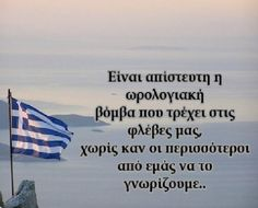 My Ancestors, Greek Quotes, Ancient Greece, Make Me Happy, Wisdom, Words, Horse