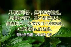 林前 10:23-24