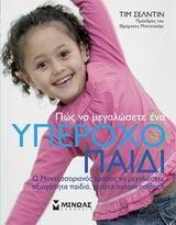 Ένα πρακτικό πρόγραμμα για τα πρώτα έξι χρόνια της ζωής του παιδιού σας, που θα σας βοηθήσει να έχετε μια ήρεμη και ευτυχισμένη ζωή.  Βασισμένο σε μεθόδους που εφαρμόζονται στις σχολές Μοντεσσόρι.