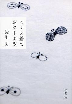 ミナを着て旅に出よう (文春文庫)   皆川 明 http://www.amazon.co.jp/dp/4167900637/ref=cm_sw_r_pi_dp_Ntagub1NCCYTK