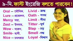 #70 English words with Bengali Meaning | Most Common words in English us... Most Common, Life Words, English Words, Learn English, Meant To Be, Learning, Learning English, Studying, Teaching
