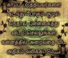 Image result for www.sharechat.com tamil | Qoutes | Life