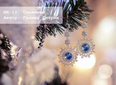 Друзья, этот мастер-класс посвящен актуальной новогодней теме - Снежинки. Но не простые, а с кристаллами Сваровски, эдакие гибриды:)) Материалы и инструменты: Бисер круглый Miyuki 15/0. Бисер Delica 11/0.