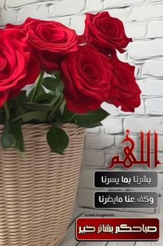 Good Morning Animation, Blessed Friday, Islamic Wallpaper, Good Morning Greetings, Islamic Art Calligraphy, Arabic Love Quotes, Morning Images, Beautiful Roses, Instagram