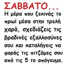 Funny Quotes, Life Quotes, Humor Quotes, Greek Quotes, Out Loud, True Stories, Jokes, Smile, Humor