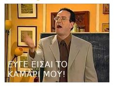 Series Movies, Tv Series, Funny Memes, Jokes, Comedy, Greek, Cinema, Fictional Characters, Image