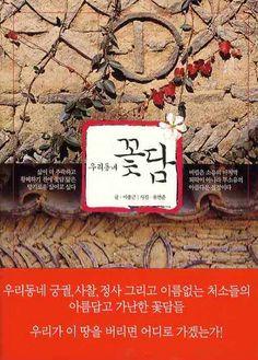 한국 꽃담, 2008 문화코드 부상