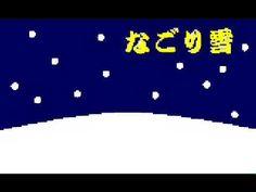 「なごり雪」は、伊勢正三が作詞・作曲したかぐや姫の楽曲。1974年3月12日、かぐや姫のアルバム『三階建の詩』の収録曲として発表された。