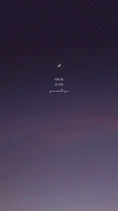 Find images and videos about bts, wallpaper and purple on we heart it - the Love Wallpaper Backgrounds, Korea Wallpaper, Bts Wallpaper Lyrics, Night Sky Wallpaper, Purple Wallpaper Iphone, Phone Wallpaper Images, Mood Wallpaper, Scenery Wallpaper, Aesthetic Pastel Wallpaper