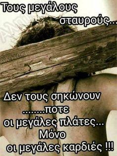 Τόσο απλό αλλά τόσο ουσιαστικό! Motivational Quotes, Inspirational Quotes, Perfect Word, Jesus Loves Me, Greek Quotes, Good Vibes, Deep Thoughts, Picture Video, Christ
