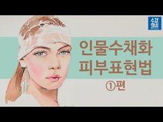 [ 인물 수채화 피부 표현법 1 ] 수채화로 사람을 사람답게 그려봐요! how to paint a beautiful woman in watercolor (1) - YouTube