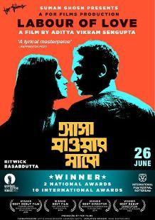 Asha Jaoar Majhe Labour of Love Movie Review - Online Khobor