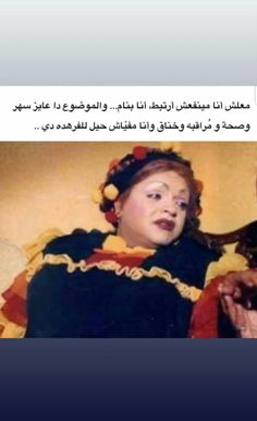 Arabic Memes, Arabic Funny, Funny Arabic Quotes, Belle Tof, Wisdom Quotes, Life Quotes, Funny Profile, Funny Baby Quotes, Funny Comments