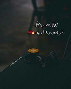 Urdu Quotes With Images, Love Quotes In Urdu, Urdu Love Words, Poetry Quotes In Urdu, Love Poetry Urdu, Islamic Love Quotes, Sufi Poetry, Qoutes, Nice Poetry