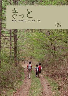 南アルプスからほど近い長野県伊那市高遠町で3人の女性が制作する、リトルプレス。毎号、豊かな山の恵み、…