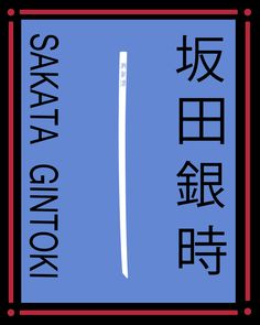 Gintoki Minimalist Design by AzureParasol