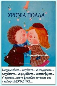 Happy Name Day Wishes, Birthday Greetings, Birthday Wishes, Happy Birthday Sister, Greek Quotes, Bible Quotes, Kids And Parenting, Picture Quotes, Slogan