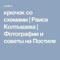 крючок со схемами   Раиса Колтышева   Фотографии и советы на Постиле