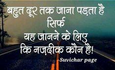 Hindi Quote Desi Quotes, Sad Quotes, Motivational Quotes, Inspirational Quotes, Karma, Hindi Words, King Quotes, Zindagi Quotes, Deep Words