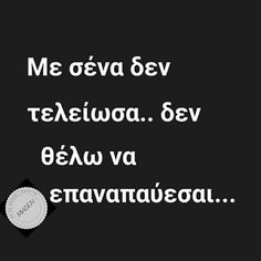 Mind Games, Love Others, Greek Quotes, Cnc Router, Wisdom Quotes, Poems, Lyrics, Funny Quotes, Mindfulness
